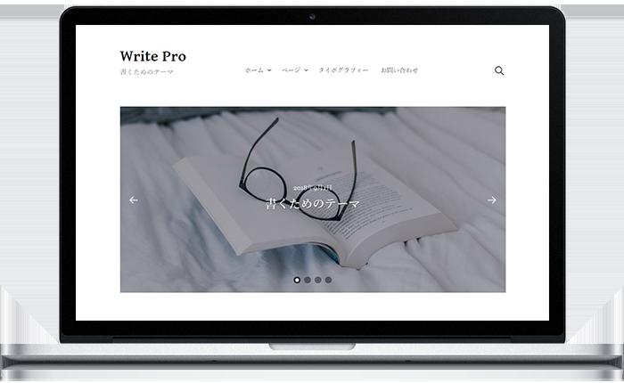 Write Pro WordPressテーマ